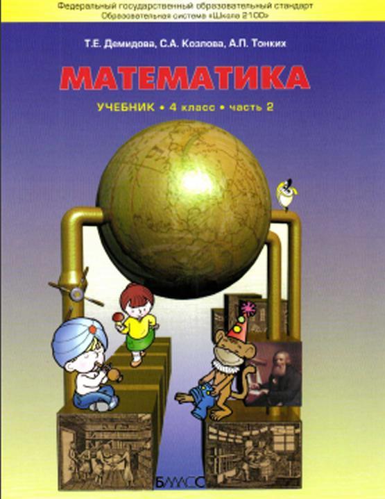 Гдз математика 4 класс демидова 2013г