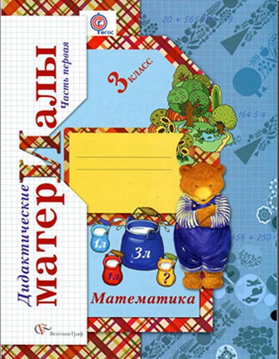Решебник по Математике 5 Класс ГДЗ Дидактический