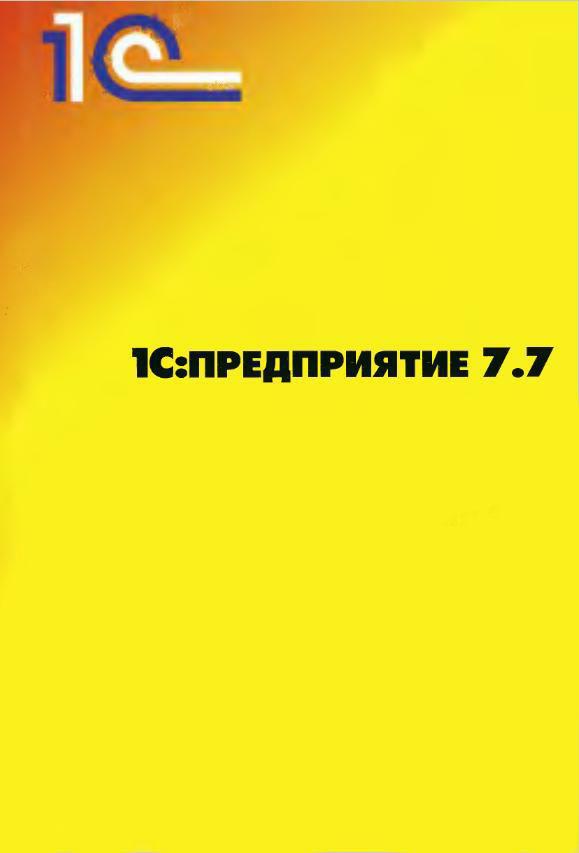 1с предприятие 8.2 (1c) (2010, rus) ключ скачать бесплатноПрограммный ко