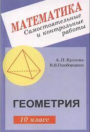 По алгебре и геометрии для 10 класса