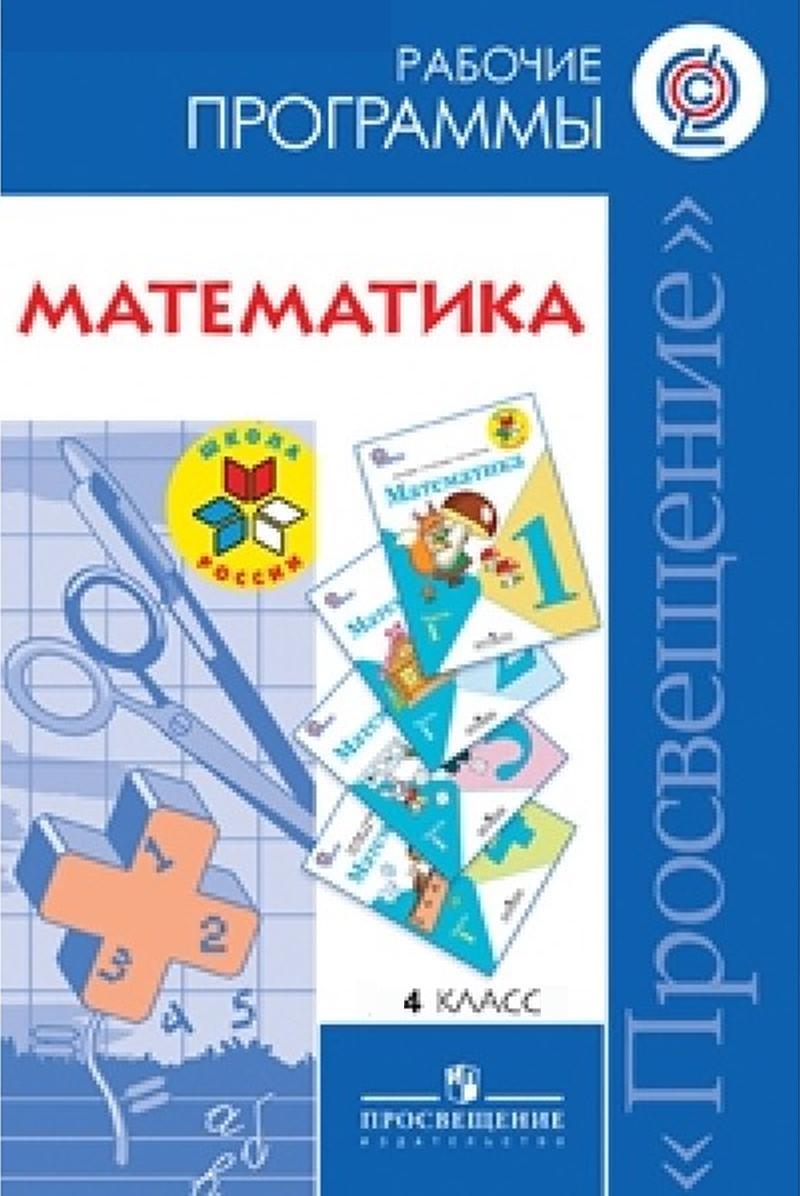 Математика, 4 класс, Рабочая