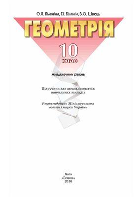 Геометрія 10 клас академічний рівень