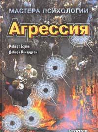 Агрессия - Бэрон Р., Ричардсон Д.