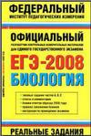 ЕГЭ - 2008. Биология. Реальные задания - сост. Никишова Шаталова - 2008