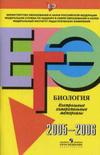 ЕГЭ Биология. Контрольно измерительные материалы. 2005 - 2006 - Калинова Г.С.