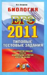 ЕГЭ 2011 - Биология - Типовые тестовые задания - Богданов Н.А.