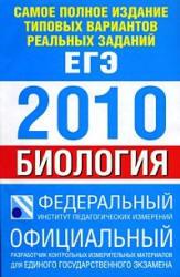 Самое полное издание типовых вариантов реальных заданий ЕГЭ 2010 - Биология - Никишова Е.А., Шаталова С.П.
