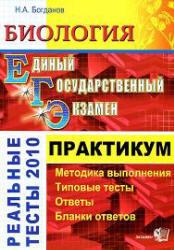 ЕГЭ 2010 - Биология - Практикум по выполнению типовых тестовых заданий ЕГЭ - Богданов Н.А.