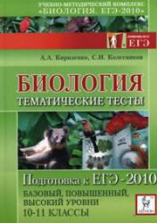 Биология - Подготовка к ЕГЭ-2010 - Тематические тесты - Кириленко А.А., Колесников С.И.