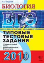 ЕГЭ - 2010 - Биология - Типовые тестовые задания - Богданов Н.А.