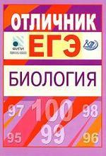Отличник ЕГЭ - Биология - Калинова Г.С. Петросова Р.А. Никишова Е.А.