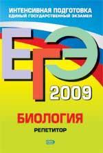 ЕГЭ 2009 - Биология - Репетитор - Лернер Г.И.
