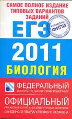 Самое полное издание типовых вариантов заданий ЕГЭ: 2011 - Биология - Никишова Е.А., Шаталова С.П.