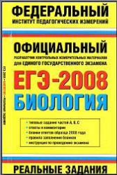 ЕГЭ 2008. Биология. Реальные задания. Никишова Е.А., Шаталова С.П. 2008