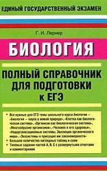 Биология. Полный справочник для подготовки к ЕГЭ. Лернер Г.И. 2010