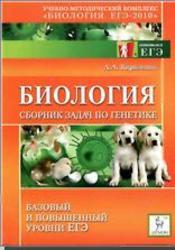 ЕГЭ. Биология. Сборник задач по генетике. Кириленко А.А. 2009