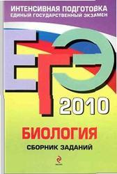 ЕГЭ 2010. Биология. Сборник заданий. Лернер Г.И. 2010