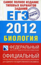 Самое полное издание типовых вариантов заданий ЕГЭ 2012, Биология, Никишова Е.А., Шаталова С.П., 2012