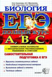 ЕГЭ, Биология, Самостоятельная подготовка к ЕГЭ, Каменский А.А., Соколова Н.А., 2011