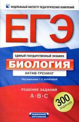 ЕГЭ 2012, Биология, Актив-тренинг, Калинова Г.С., 2011