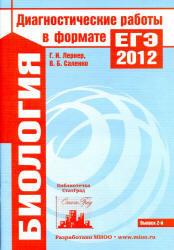 Биология, Диагностические работы в формате ЕГЭ 2012, Лернер Г.И., Саленко В.Б., 2012