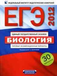ЕГЭ 2012, Биология, Типовые экзаменационные варианты, 30 вариантов, Калинова Г.С.