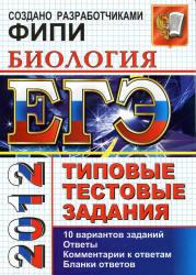 ЕГЭ 2012, Биология, Типовые тестовые задания, Калинова Г.С., Воронина Г.А.