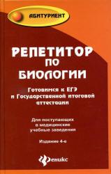 Репетитор по биологии, Готовимся к ЕГЭ и ГИА, Шустанова Т.А., 2012
