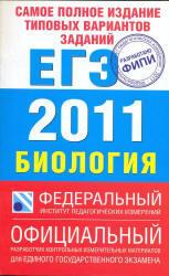 ЕГЭ 2011, Биология, Самое полное издание типовых вариантов заданий, Никишова Е.А., Шаталова С.П.