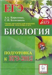 Биология, Подготовка к ЕГЭ 2012, Кириленко А.А., Колесников С.И., 2011