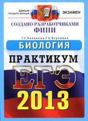 ЕГЭ 2013, Биология, Практикум, Калинова Г.С., Воронина Г.А., 2013