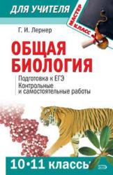 Общая биология, 10-11 класс, Подготовка к ЕГЭ, Лернер Г.И., 2009