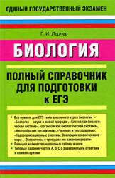 Биология, Полный справочник для подготовки к ЕГЭ, Лернер Г.И., 2010