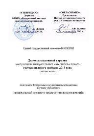 ЕГЭ по Биологии, Демонстрационный вариант, 11 класс, 2013
