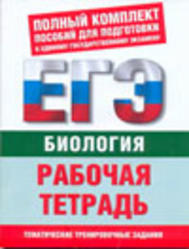 Биология, Рабочая тетрадь, Тематические задания уровней A, B, C для подготовки к ЕГЭ, Воронина Г.А., 2010