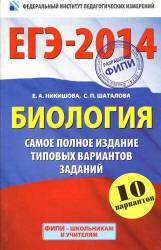 ЕГЭ 2014, Биология, Самое полное издание типовых вариантов заданий, Никишова Е.А., Шаталова С.П., 2013