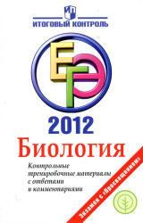 ЕГЭ 2012, Биология, Контрольные тренировочные материалы, Панина, Павлова