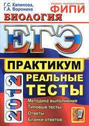 ЕГЭ 2012, Биология, Практикум, Реальные тесты, Калинова Г.С., Воронина Г.А.