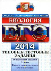 ЕГЭ 2014, Биология, Типовые тестовые задания, Калинова Г.С., Воронина Г.А., Мазяркина Т.В.