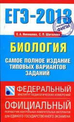 ЕГЭ 2013, Биология, Самое полное издание типовых вариантов заданий, Никишова, Шаталова