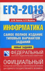 ЕГЭ 2013, Информатика, Самое полное издание типовых вариантов заданий, Ушаков Д.М., Якушкин А.П.