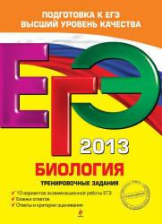 ЕГЭ 2013, Биология, Тренировочные задания, Лернер Г.И., 2012