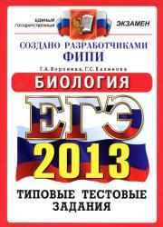 ЕГЭ 2013, Биология, Типовые тестовые задания, Воронина, Калинова