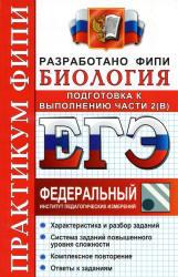 ЕГЭ, Биология, Практикум ФИПИ, Подготовка к выполнению части 2 (B), Воронина Г.А., Калинова Г.С., 2012