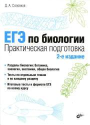 ЕГЭ по биологии, Практическая подготовка, Соловков Д.А., 2014