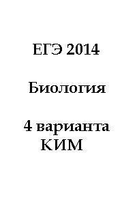 ЕГЭ 2014, Биология, Досрочный этап, 4 варианта КИМ, с сайта ФЦТ