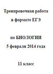ЕГЭ 2014, Биология, Тренировочная работа с ответами, 11 класс, Варианты 601-602, 05.02.2014