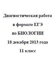ЕГЭ 2014, Биология, Диагностическая работа с критериями оценки, 11 класс, Варианты 301-304, 18.12.2013