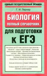 Биология, Полный справочник для подготовки к ЕГЭ, Лернер Г.И., 2014