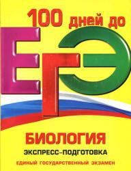 ЕГЭ, Биология, Экспресс-подготовка, Садовниченко Ю.А., Кустовская А.В., 2013